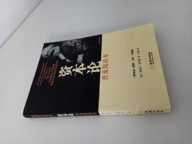 资本论:普及简读版