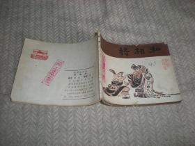 戏剧连环画 将相和    何宁 绘画 1980年1版1印  宝文堂出版社