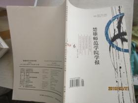 楚雄师范学院学报 2012/6