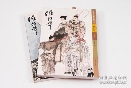 中国历代书画名家经典 任伯年(上下卷)
