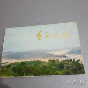 重庆风光明信片