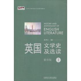英国文学史及选读(重排版)1