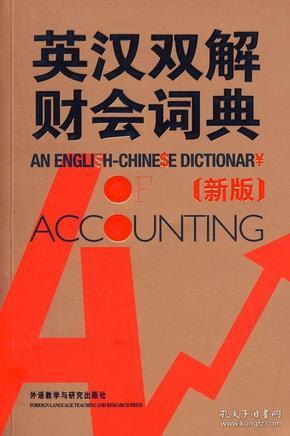 英汉双解财会词典