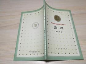 百年百种优秀中国文学图书——烙印