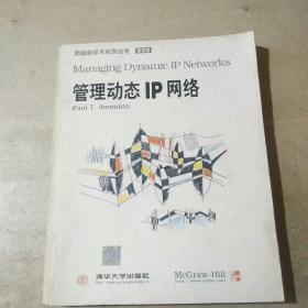 管理动态 IP 网络