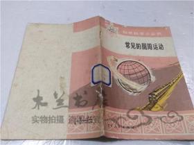 自然科学小丛书 常见的圆周运动 张三慧 北京人民出版社 1972年11月 32开平装