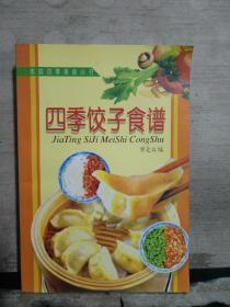 四季饺子食谱