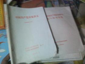 中国共产党历史讲义(上下)---连云港