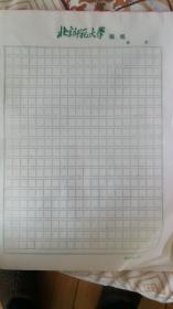北京师范大学稿纸