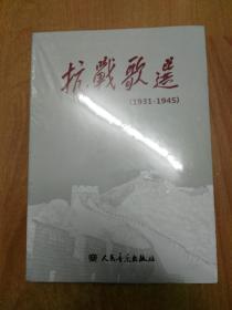 抗战歌选(1931-1945)书内附光盘一张