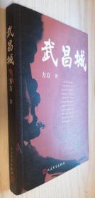 武昌城 方方 作者签名本 第二本