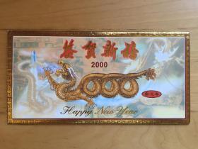 纯银生肖贺卡 1/2盎司 上海造币厂 2000