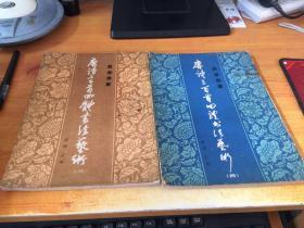 真草隶篆 唐诗三百首四体书法艺术  (三.四)2本合售