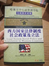 西方国家法律制度  社会政策及立法