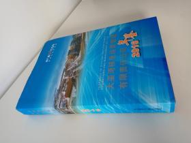 大亚湾核电运营管理有限责任公司年鉴2016