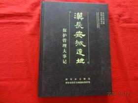 汉长安城遗址保护管理大事记