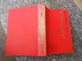 浙东抗战与敌后抗日根据地史料丛书;第四卷;发动群众创建根据地