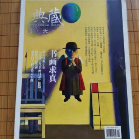 典藏(2013年9期)