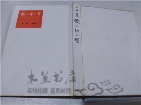 原版日本日文书 槛中獏 今村均 株式会社自由アジア社 1960年8月 32开硬精装
