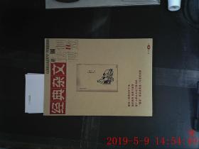 经典杂文 法制博览 2017.10月