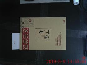 经典杂文 法制博览 2017.12月