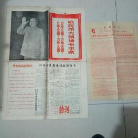 河南省交通厅革命领导小组塈运输局、公路局、航运局革命委员会成立和庆祝大会  特刊
