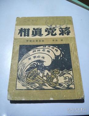 蒋党真相(1948年10月版) 品看图