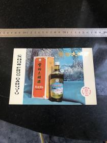 向阳牌雪蛤大补酒 六七十年代广告宣传画页老酒标商标