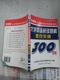 大学英语阅读理解难句突破300例——无障碍大学英语阅读理解系列