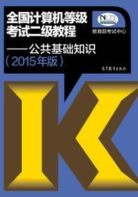 全国计算机等级考试二级教程:公共基础知识(2015年版)
