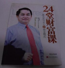 24堂财富课:陈志武与女儿谈商业模式(作者签名本)