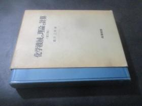 化学机械の理论と计算  第2版