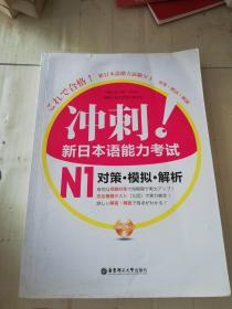 冲刺!新日本语能力考试N1对策·模拟·解析