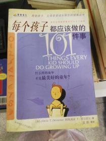 (正版现货1~)每个孩子都应该做的101件事9787561325469
