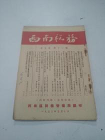 西南税务1953年第五卷第十一期