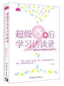 超级90后学习访谈录:我的青春我的中国梦