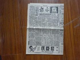 解放初期上海报纸《亦报》第735号,1951年8月11日刊,四版