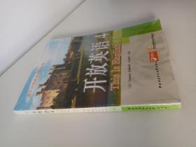 电大公共英语系列丛书·开放英语(4)(第2版)