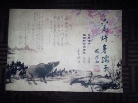 只是许身孺子   嘉兴市秀州中学高级教师俞左竑  书 红楼梦诗词曲赋   签名本