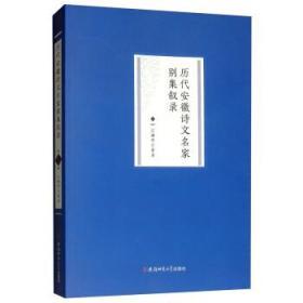 历代安徽诗文名家别集序录 江增华 安徽师范大学出版社 978756763