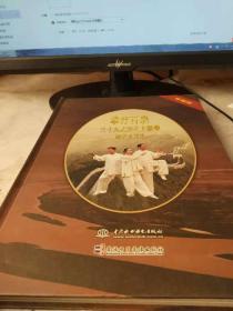 拳疗百病:三十九式养生太极拳教学系列片:珍藏版 6 张DVD