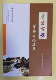 青岩古镇军事文化集萃   qs3