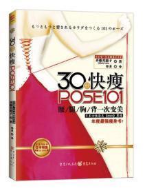 30秒快瘦POSE101:腰/腿/胸/背一次变美