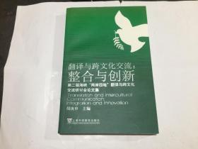 翻译与跨文化交流:整合与创新