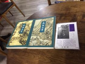 飞狐外传 上下 全二册 94年一版一印
