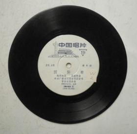 33转黑胶木唱片:国际歌(63年录音出版)无封套