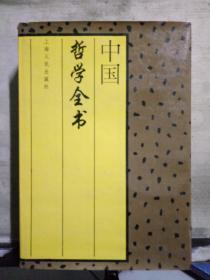 中国哲学全书