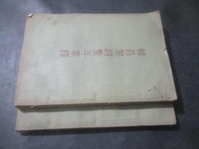 韩昌黎诗系年集释 上下 1957年1版1印