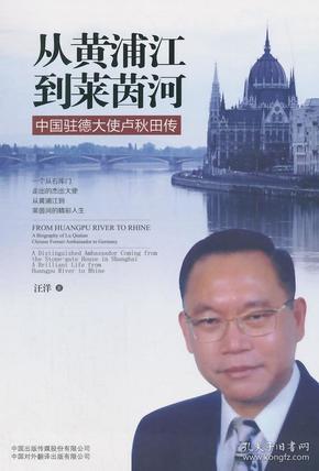 从黄浦江到莱茵河——中国驻德大使卢秋田传