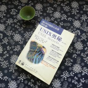 UNIX奥秘 第 二版
